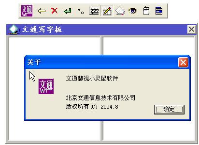 文通鼠标手写输入法(文通写字板)截图0
