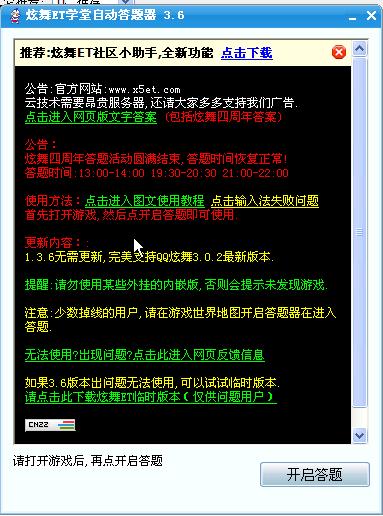 炫舞学堂答题器下载_