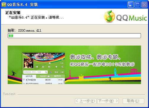QQ音乐播放器(奥运主题版)截图1