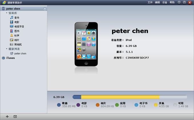 狸窝苹果助手(itunes/ipod/iphone/ipad轻松传输工具)截图0