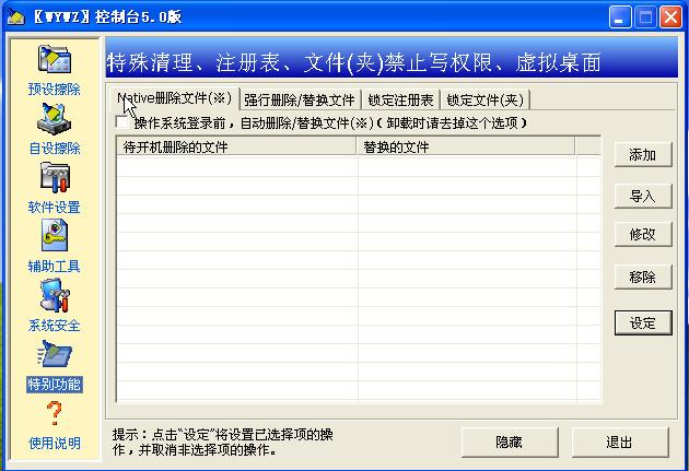 无影无踪控制台2012(擦除软件痕迹)截图0