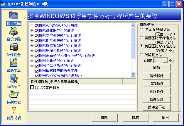 无影无踪控制台2012(擦除软件痕迹)截图1