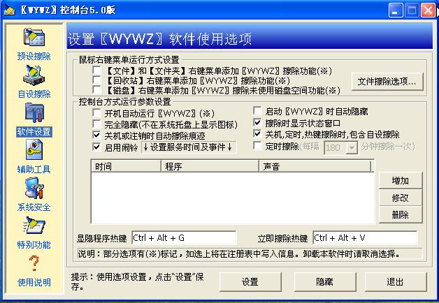 无影无踪控制台2012(擦除软件痕迹)截图2