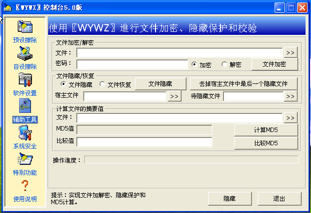 无影无踪控制台2012(擦除软件痕迹)截图3