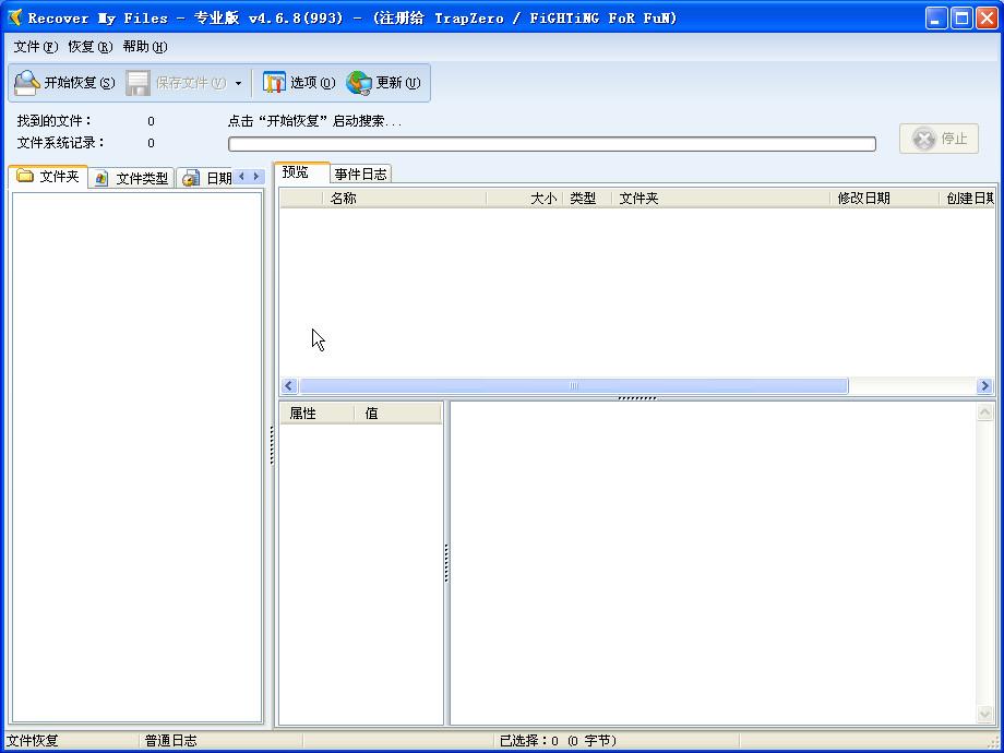 文件恢复软件哪个好(RecoverMyFiles数据恢复软件)截图0
