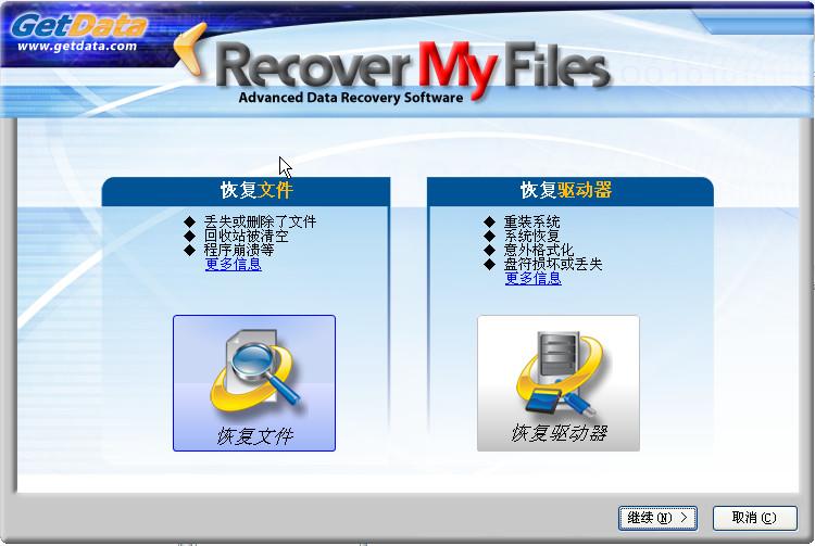 文件恢复软件哪个好(RecoverMyFiles数据恢复软件)截图1