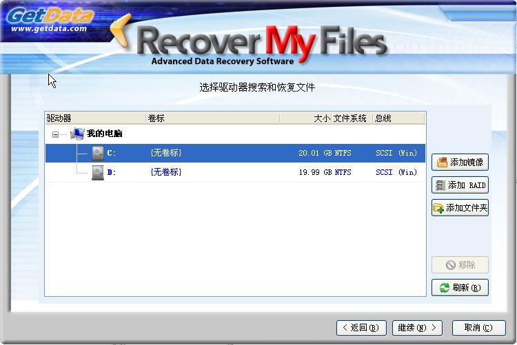 文件恢复软件哪个好(RecoverMyFiles数据恢复软件)截图2