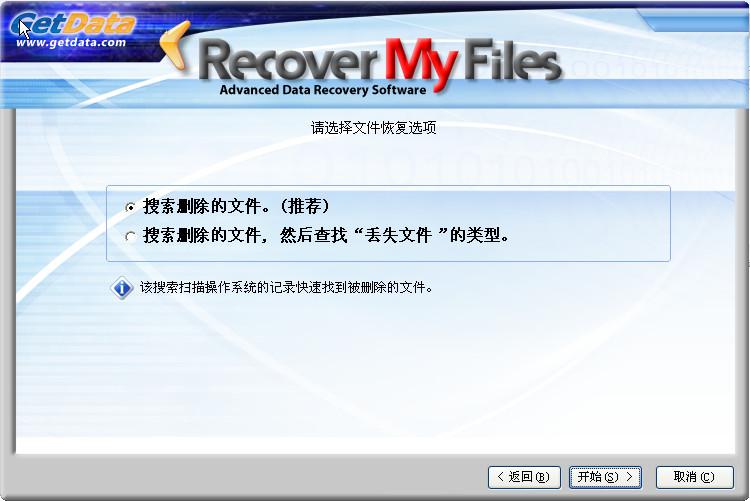 文件恢复软件哪个好(RecoverMyFiles数据恢复软件)截图3