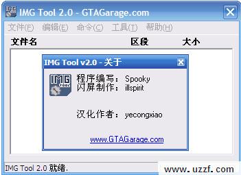 IMG Tool(修改IMG压缩包内的文件)截图0