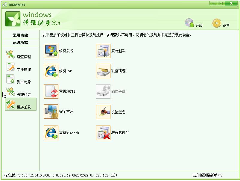Windows清理助手截图0