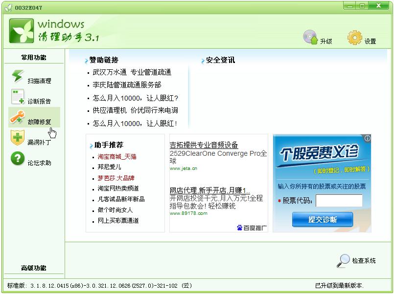 Windows清理助手截图1