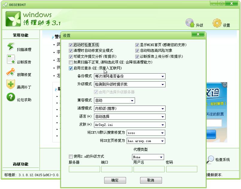 Windows清理助手截图2