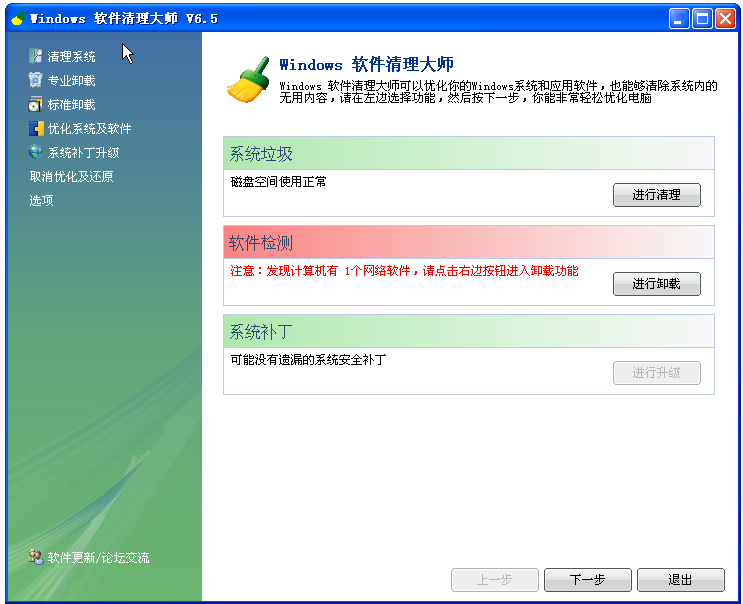 流氓软件清除工具(Windows软件清理大师)截图0