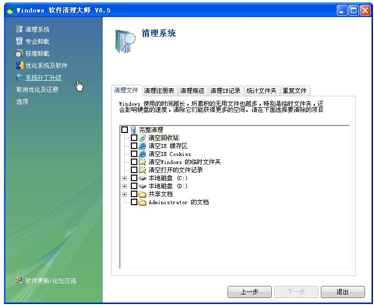 流氓软件清除工具(Windows软件清理大师)截图1