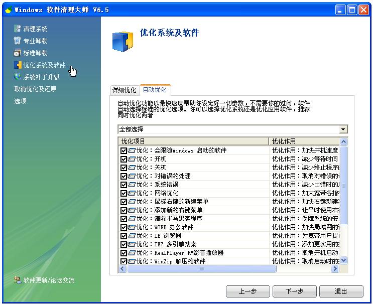流氓软件清除工具(Windows软件清理大师)截图3