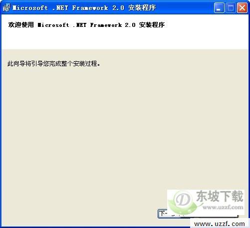 net2.0下载(microsoft .net framework 2.0) 图片预览