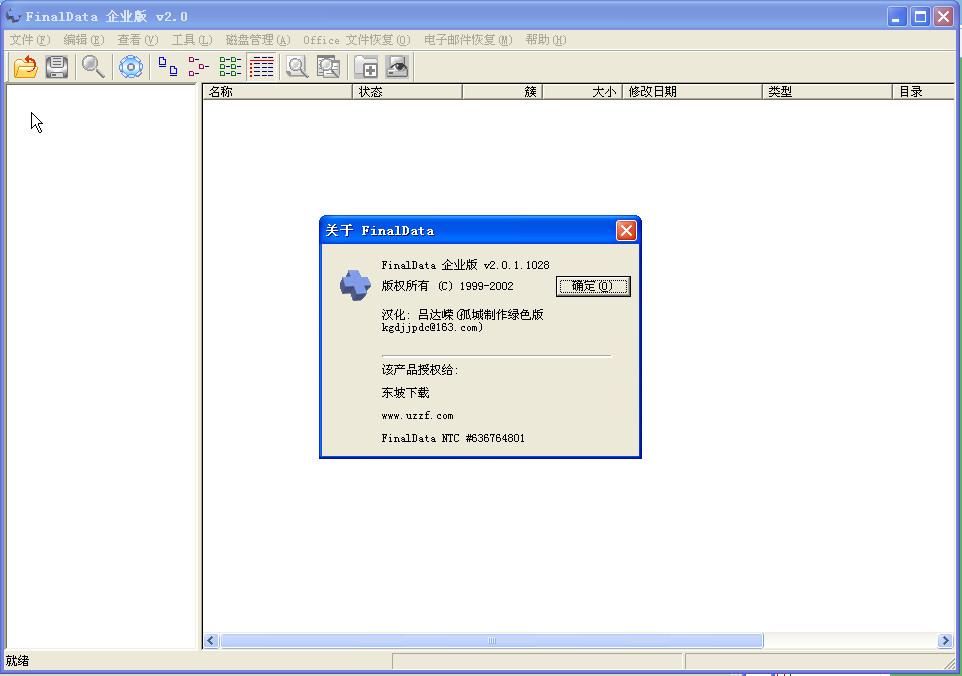 finaldata破解版下載 v4.1.39 免費中文版