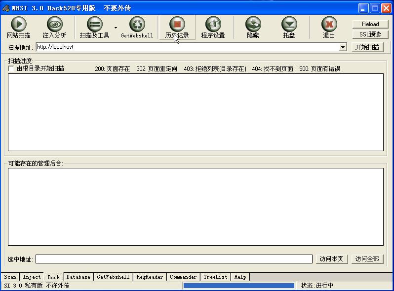 网站安全检测入侵工具(NBSI注入漏洞检测工具)截图2