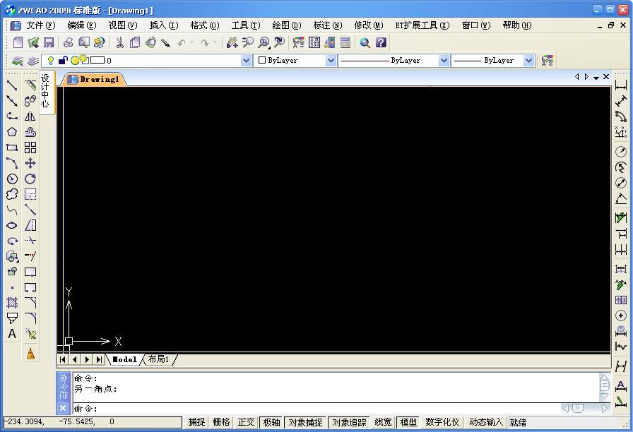 中望CAD制图软件(ZW CAD)截图1