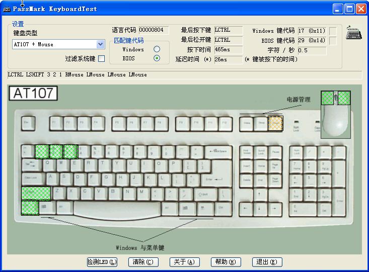 键盘鼠标测试工具(键盘检测器)截图0