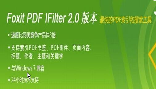 PDF搜索工具(Foxit PDF IFilter)2 0 绿色免费版-东坡下载