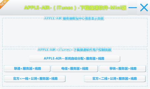 iTunes下载(Apple Air iTunes下载提速软件)截图0