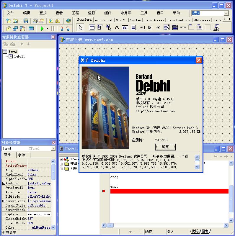 Delphi7截图2