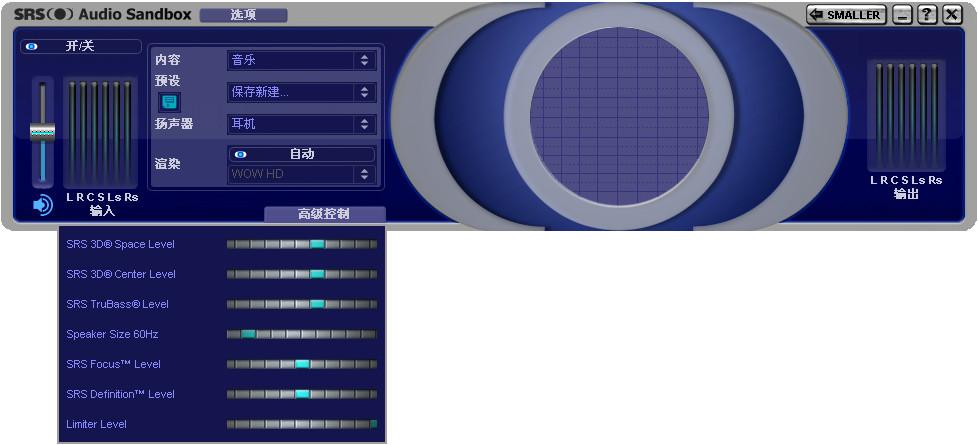音效增强软件(SRS Audio Sandbox)截图0