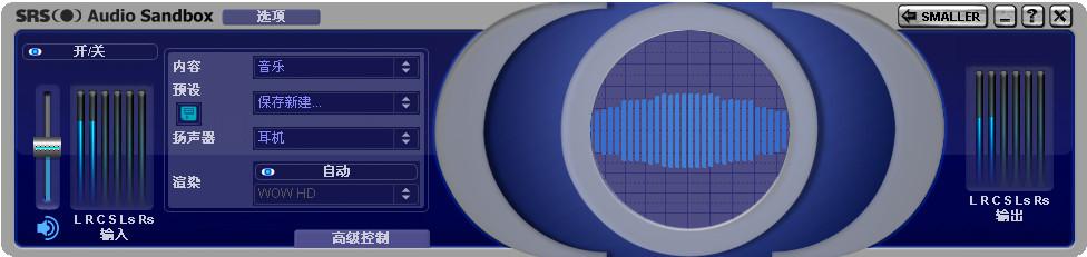 音效增强软件(SRS Audio Sandbox)截图1