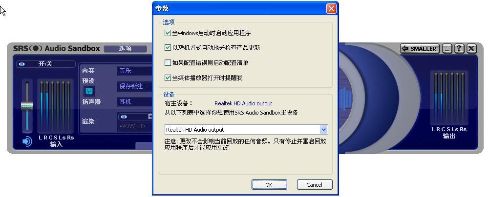 音效增强软件(SRS Audio Sandbox)截图2