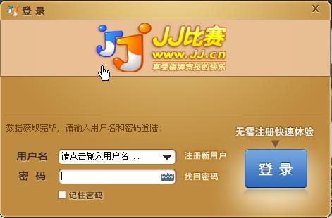 jj斗地主游戏大厅(jj斗地主客户端)截图2