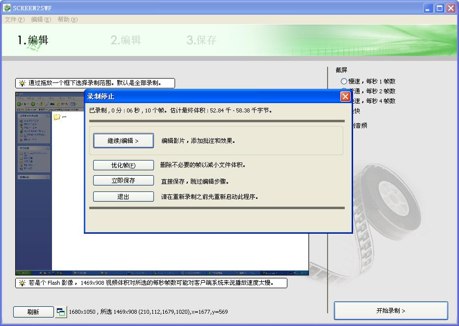 屏幕录制软件(SCREEN2SWF)截图2
