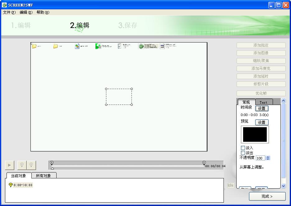 屏幕录制软件(SCREEN2SWF)截图0