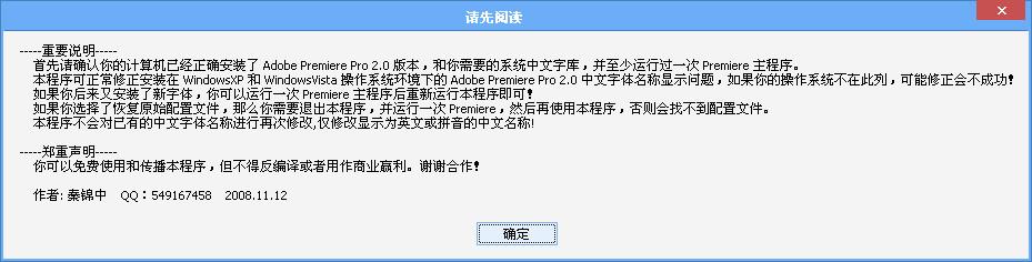 Premiere Pro2.0 字体名称修正程序截图1