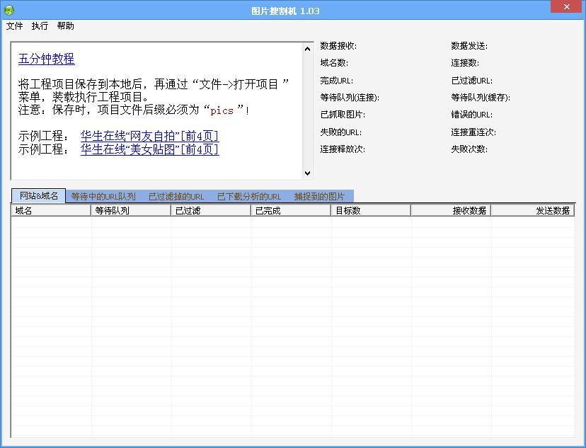 图片搜割机(图片批量下载器)截图0