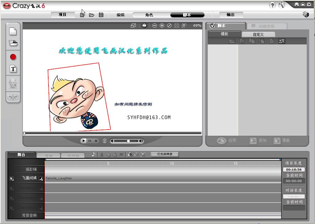疯狂图片制作软件(CrazyTalk-让静态照片开口讲话)截图1