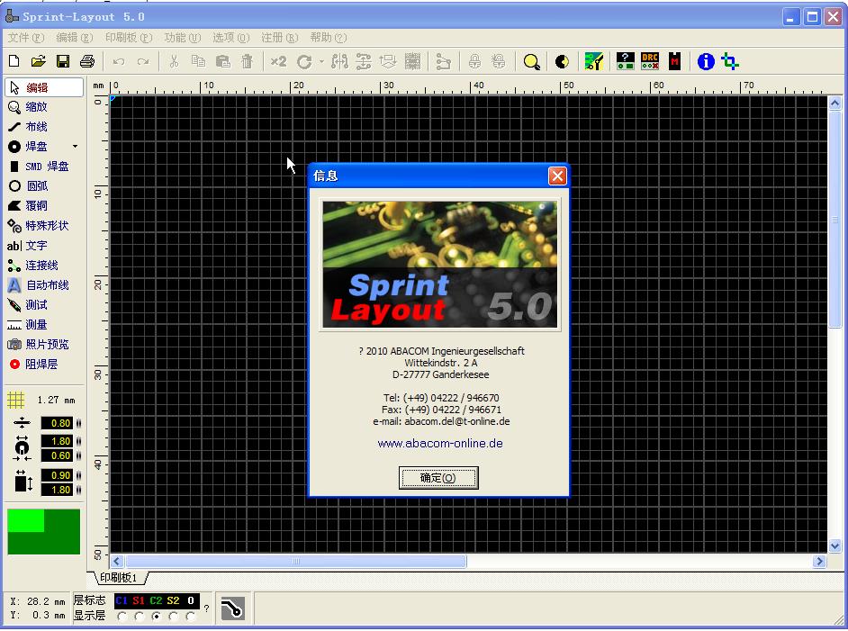 行业软件 印刷设计 → 电路板设计软件(pcb layout) 5.