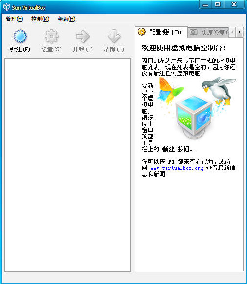 VirtualBox汉化补丁截图0