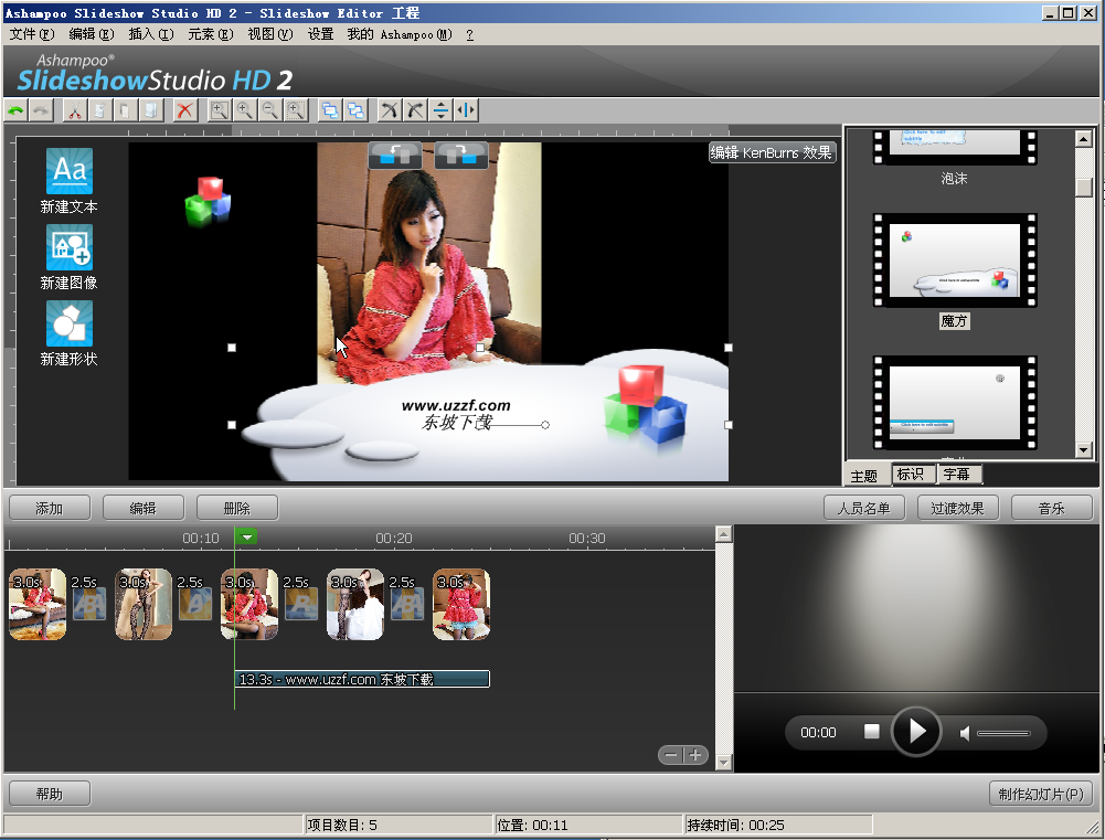 高清视频相册制作软件(Ashampoo Slideshow Studio HD)截图0