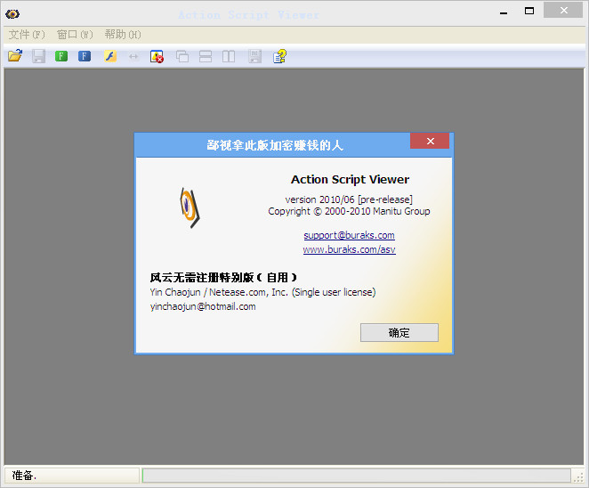 swf反编译软件(Action Script Viewer)截图1