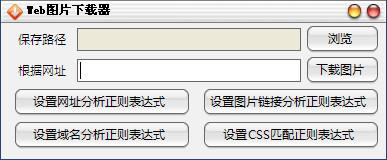 Web图片下载器(网页图片下载器)截图0