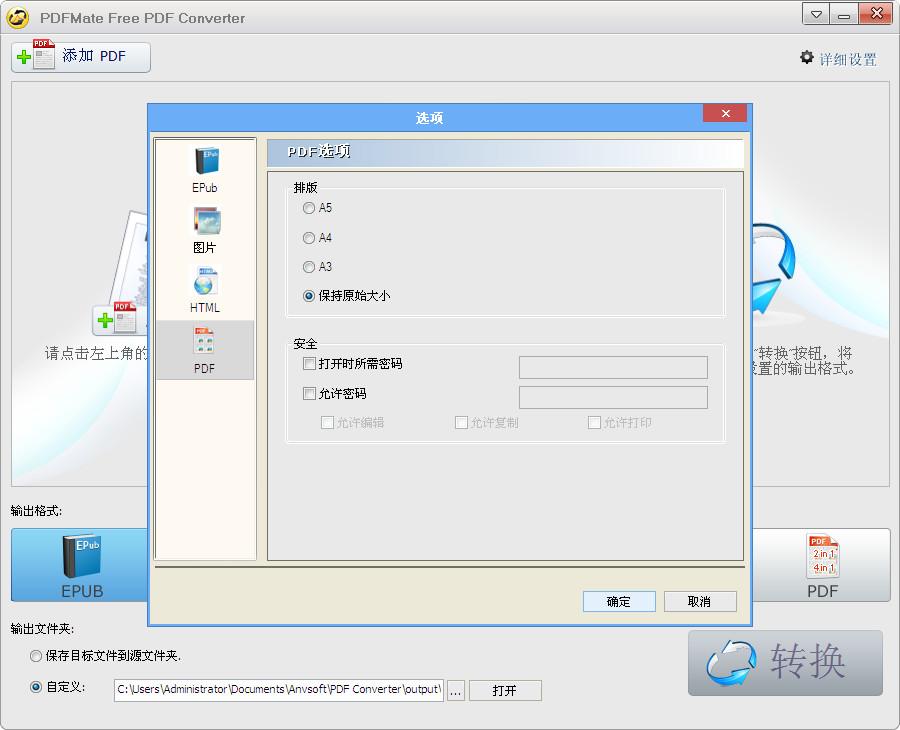 бесплатный pdf конвертер для вин7х86