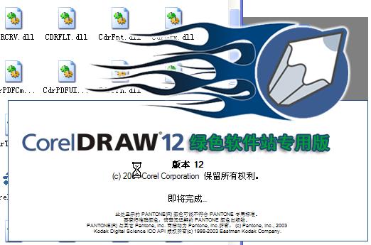 coreldraw(coreldraw 12 中文版)截图1