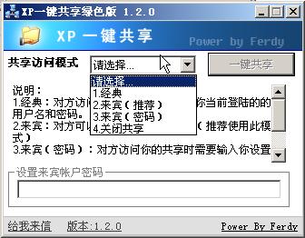 xp局域网共享设置(Share for XP)截图0
