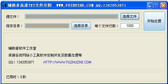 txt文档分割工具(辅助者txt文档分割工具)截图0