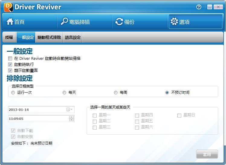 ��庸芾�(Driver Reviver)截�D3