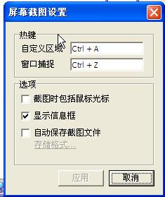 屏幕截图工具(ScrToPic)截图0