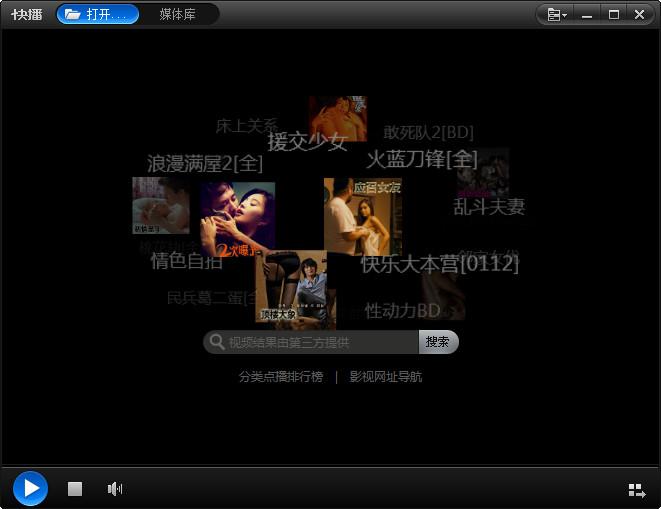 快播官方最新版下载-快播(QvodPlayer)5.17.160 官方安装版-东坡下载