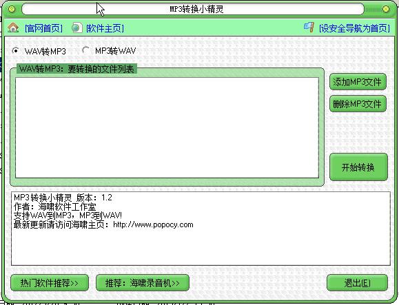 mp3格式转换器(MP3转换小精灵)1.2.120907 绿