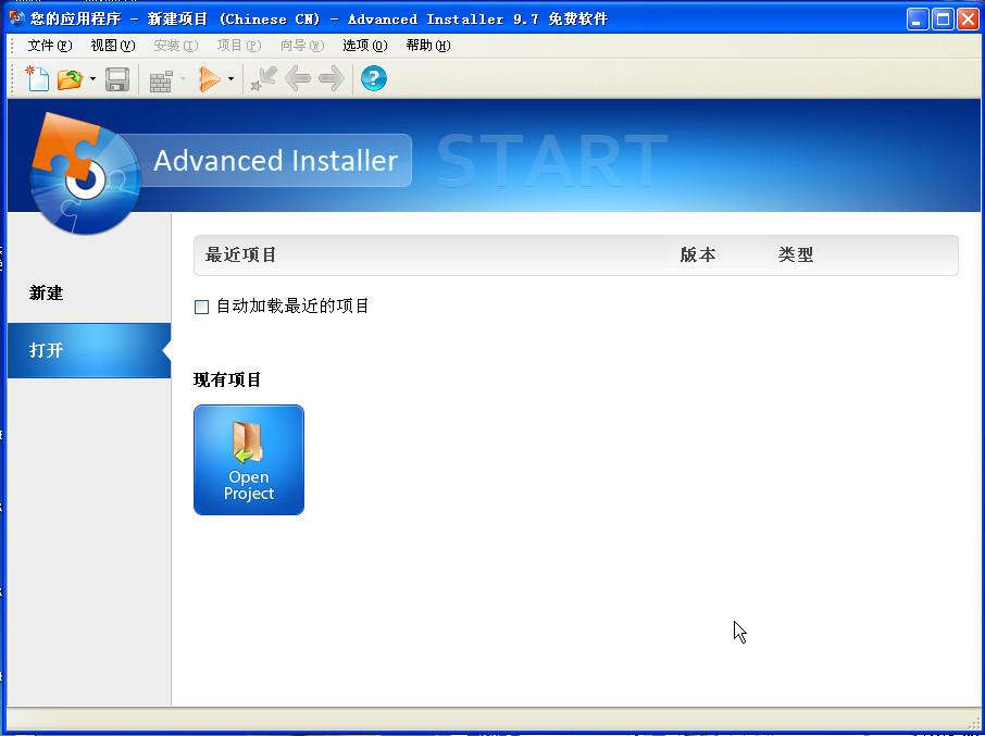 安装包制作工具(Advanced Installer)截图3